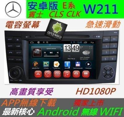 安卓版 賓士 w211 w209 w219 CLS CLK 音響 DVD 主機 汽車音響 USB 導航 倒車影像 胎壓