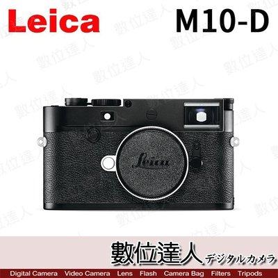 【數位達人】預購 平輸 Leica Leica M10-D 單機 /無螢幕數位相機 2400 萬像素 內建2GB 2年保