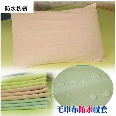 防水枕袋($48)50*70cm.可機洗.3色可選.(隔尿墊流口水吸汗兒童小朋友)