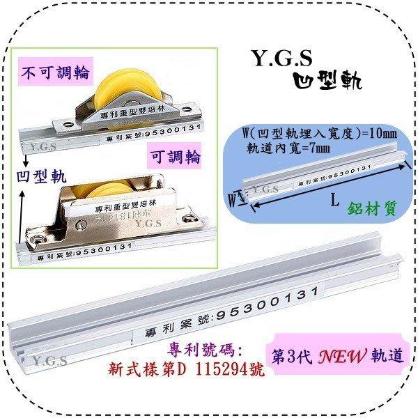 Y.G.S~拉摺門五金系列~凹型軌(NEW~第3代軌道) 5尺 (含稅)
