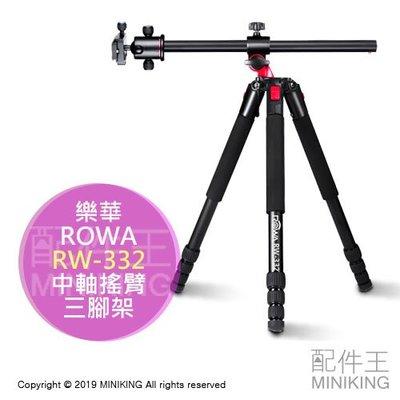 免運 公司貨 ROWA 樂華 RW-332 中軸 搖臂 三腳架 橫置 相機 攝影 一鍵式調整 低角度