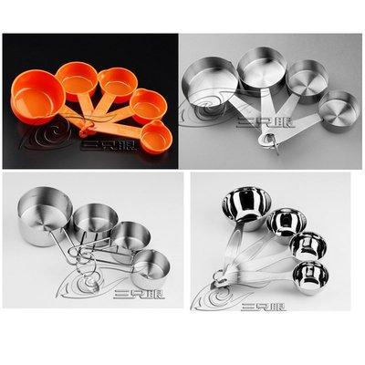聚吉小屋 #量杯套裝 優質不銹鋼塑料 烘焙 量杯組合 調味 量匙/毫升勺杯批發