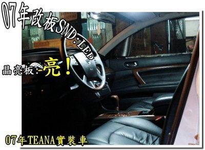 【阿勇的店】最新6W LED-smd晶亮板室內燈大降價 SAVRIN TEANA K6 K8 CX7 CX9 FIT RAV4 IX35 ALTIS CAMRY