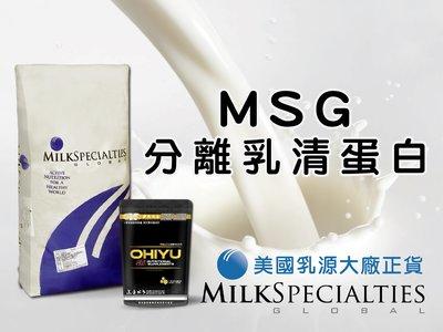 """優海鷗 """"MSG分離乳清蛋白*(1KG)"""" 重訓首選 健身必備 可搭 BCAA/肌酸/精胺酸/牛磺酸/HMB/麩醯氨酸"""