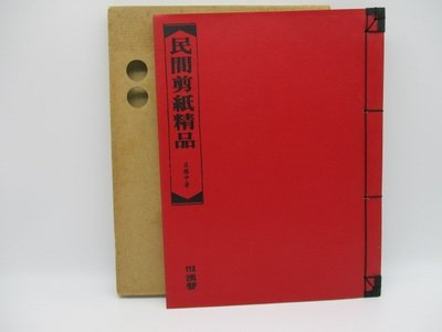 **胡思二手書店**呂勝中 著 漢聲112《民間剪紙精品》漢聲雜誌社 民國87年4月版 線裝附書函