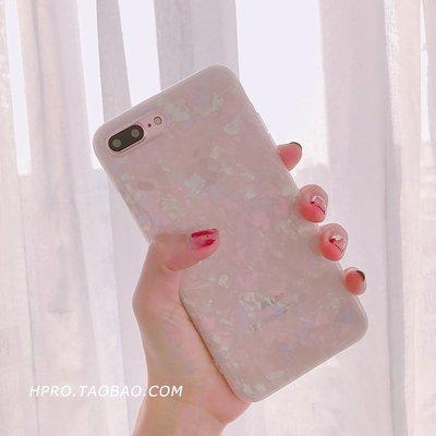 iphone手機殼手機套夢幻貝殼6s蘋果x手機殼XS Max/XR/iPhoneX/8plus/7p女款iphone6軟
