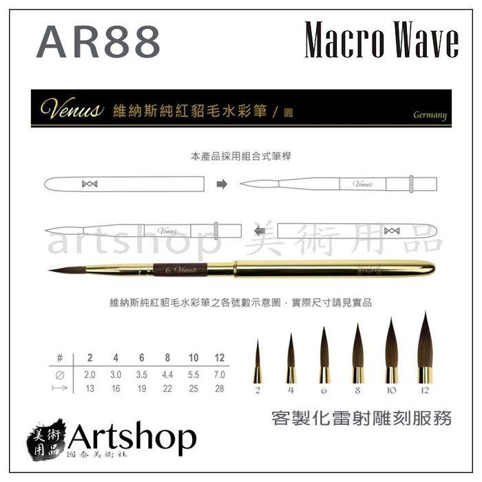 【Artshop美術用品】Macro Wave 馬可威 維納斯純紅貂毛水彩筆(圓) 6支