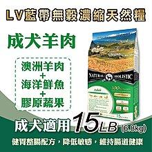 買就送【LV藍帶無穀濃縮】成犬 買6.8kg送2.27kg(羊肉+膠原蔬果)
