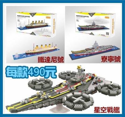 【現貨當天出】鐵達尼號 遼寧號 星空戰艦 鑽石積木 迷你積木 兒童玩具公仔模型樂高LEGO人偶