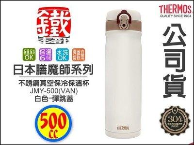 白鐵本部㊣THERMOS『膳魔師JMY-500-VAN不鏽鋼真空保溫杯』0.5L 彈扣上蓋/全新公司貨!暢銷