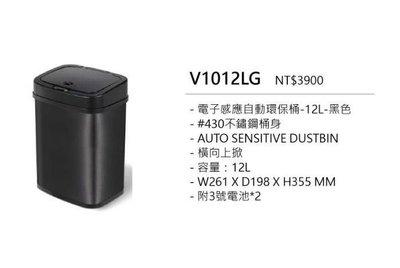 電子感應自動環保桶 12L-黑色-特價 垃圾桶