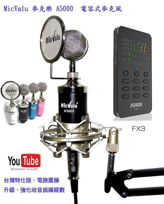 FX3手機直播音效卡+A5000電容式麥克風+nb35支架送音效軟體