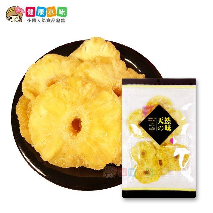 泰國特級鳳梨花200g 果乾 [TH17102411]健康本味 每包105元起