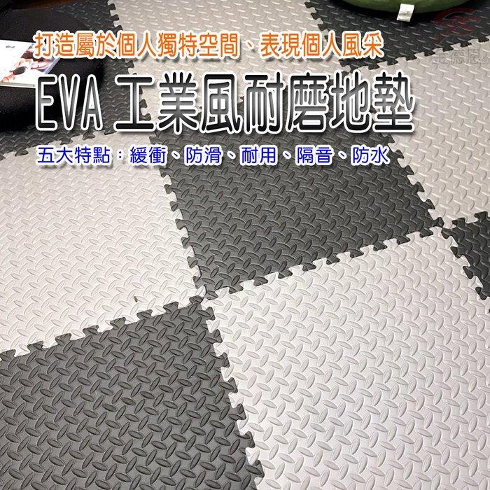 金德恩 台灣製造 工業風鐵板紋路巧拼地墊64x64cm/六入組/兩色可選/灰/黑