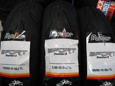 【崇明輪胎館】DUNLER MT501 10吋 熱融胎 機車輪胎 100/90-10 1000元含裝 !!新推出性能胎!