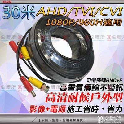 【安研所監控監視器】DIY 懶人線 高清 30米 30M BNC 電源 傳輸 影像 耐候 AHD TVI 960H