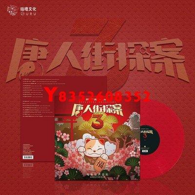 【聚優品】正版預售 唐人街探案3 電影原聲OST lp黑膠唱片 12寸留聲機唱盤