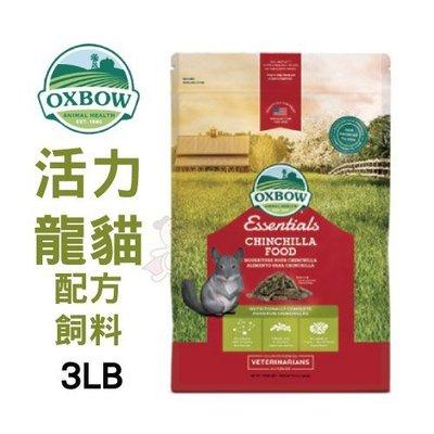 * WANG * OXBOW 活力龍貓配方飼料 3LB/包 飼養龍貓最好的選擇