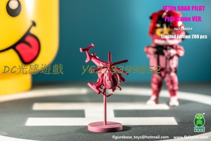 DC光感遊戲 FIGURE BASE TRICKY MAN 飛行員 潮流迷彩