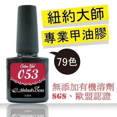 睫老闆  紐約大師專業甲油膠  7.3ml    共有79色定價750、特價250元