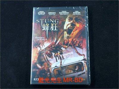 [DVD] - 蜂狂 Stung