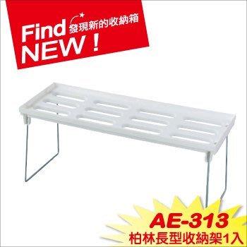百變↗餐具收納架『發現新收納箱:AE313柏林折疊架,可重疊』空間分類架,多層固定整齊,廚房置物架,小電器/小鍋碗盤OK