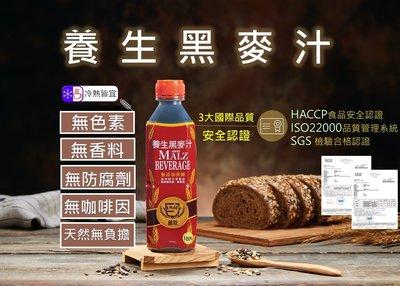 養生黑麥汁700ml-6入裝