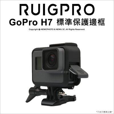 【薪創新生北科】睿谷 GoPro Hero 7 標準 保護邊框 黑 專用配件 防摔 保護殼 新款翼型螺絲 保護框