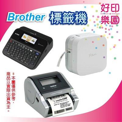【好印樂園+含稅+原廠公司貨】Brother PT-E300/E300 工業用手持式線材標籤機 TZE 護貝標籤帶