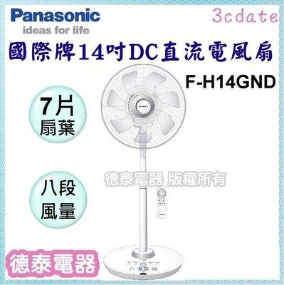可議價~Panasonic【F-H14GND】國際牌14吋 DC直流電風扇【德泰電器】
