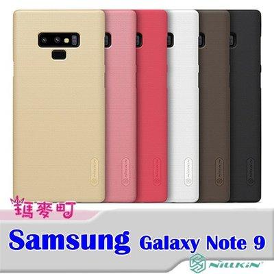 ☆瑪麥町☆ NILLKIN SAMSUNG Galaxy Note 9 超級護盾 磨砂硬殼 保護套 手機套 手機殼 保護