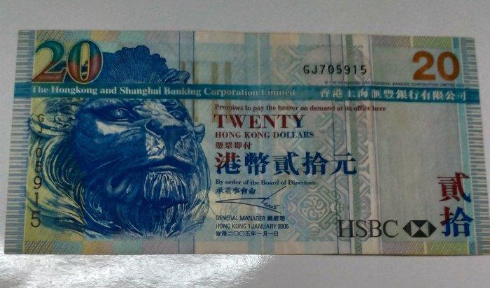 港幣貳拾元,保真