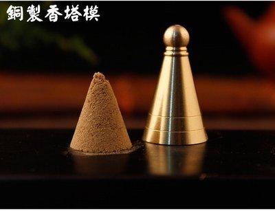 【喬尚拍賣】喇叭香塔模 香椎模 塔香模 純銅製 香粉變香塔