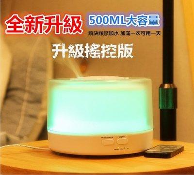 *芳之香戀香氛館*(保固+單機+遙控器)媲美無印可遙控 彩燈500ml木紋款水氧機/加濕器/精油/水氧機