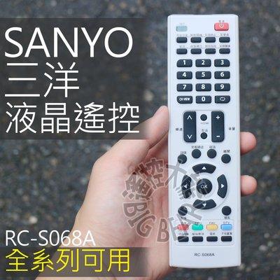 SANYO 三洋 液晶電視遙控器 電漿電視遙控器 全系列可用 RC-S068A RC-S061 RC-S062 RC-S