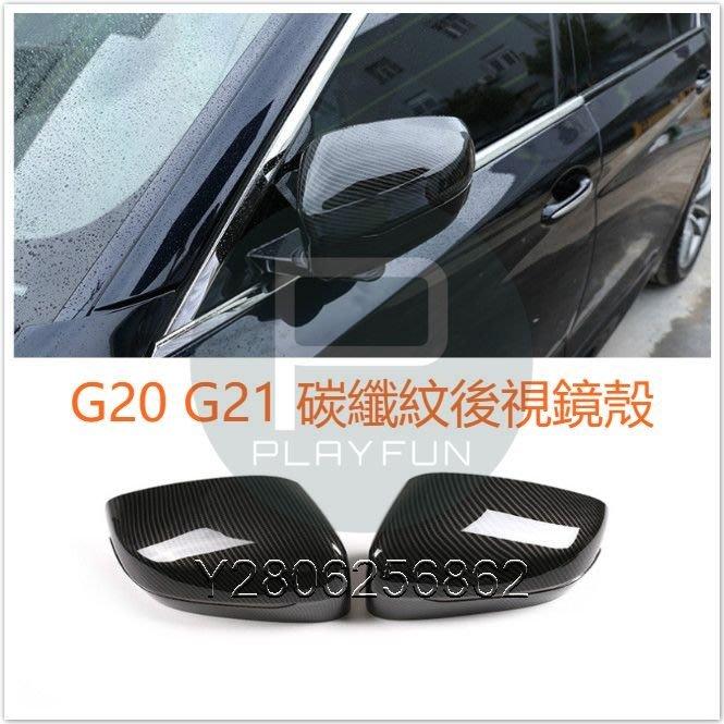 BMW G20 G21 3系 碳纖 碳纖維 卡夢 後視鏡 照後鏡 倒後鏡 318 320 330 M3 M4