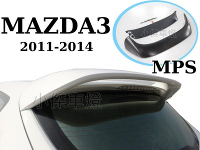 小傑車燈精品--全新 MAZDA3 11-14年 5D 5門 MPS樣式 MAZDA3尾翼 素材 含第三煞車燈