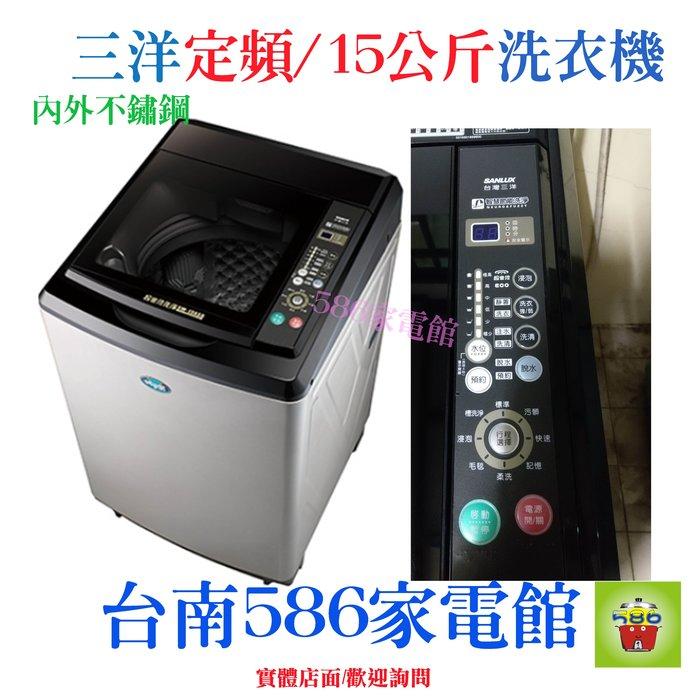 全省免運費!!《586家電館》SANLUX台灣三洋單槽洗衣機15KG【SW-15AS6】內外不鏽鋼.台灣製造