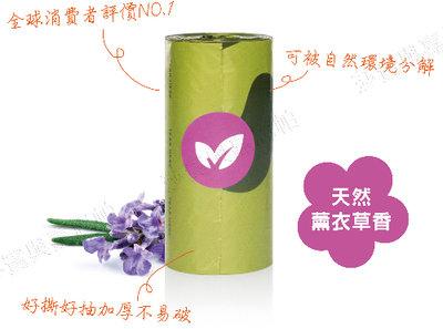莎賓 Earth Rated 環保撿便袋 1捲 (15個便袋) 保衛地球 天然薰衣草香味
