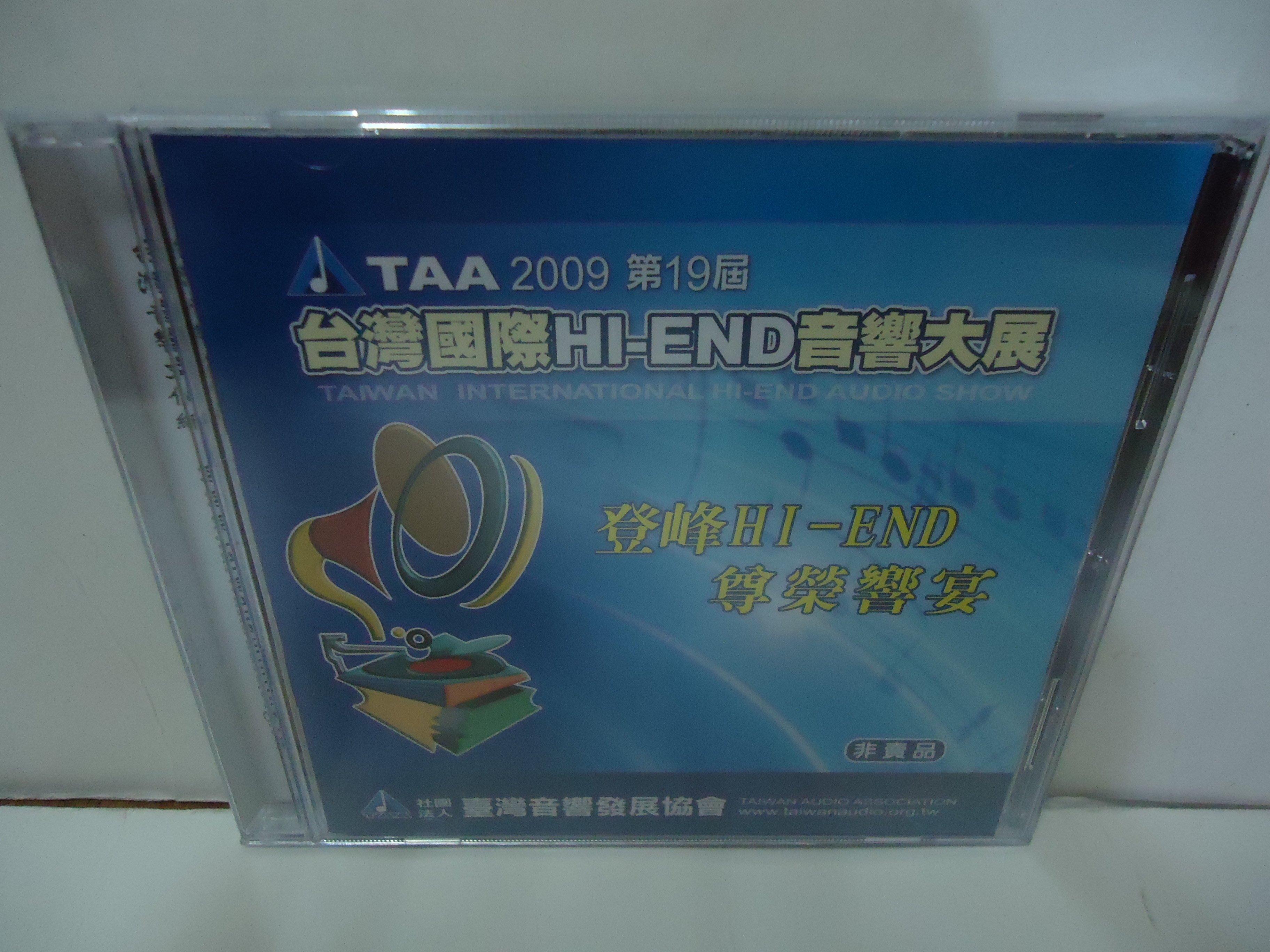《龍格音響》TAA 2009第十九屆台灣國際HI-END音響大展CD,極具收藏價值!!