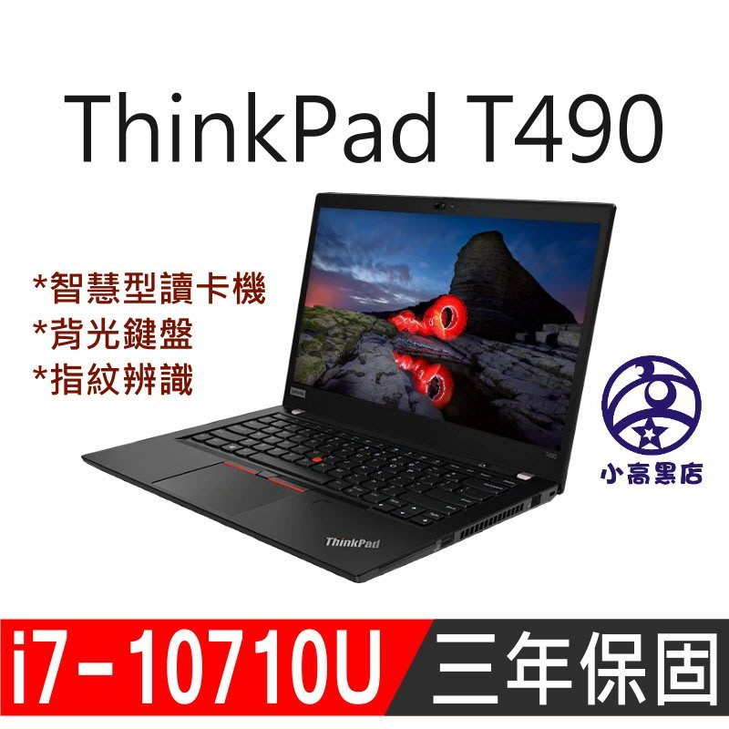小高黑店【T490 i7-10510U FHD,MX250,8GB,256G,Win10 P,三年保】可加3900裝1T