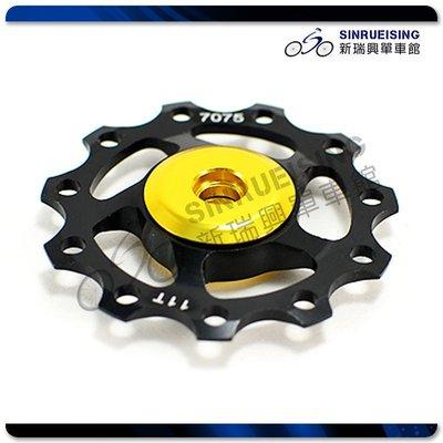 【阿伯的店】全新 7075CNC 後變速器導輪 11T Jockey wheel -黑色#TE1087-7