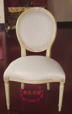 OUTLET限量低價出清-新古典維多利亞實木雕刻 美式風 米色布 刷舊白 無扶手 辦公椅/房間椅/玄關椅