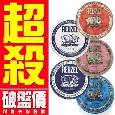 【Orz美妝】REUZEL Pomade 粉紅豬/藍豬/紅豬/黑豬/白豬 髮油 水洗式 油頭 髮臘 4oz/113G