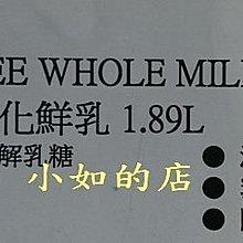 【小如的店】COSTCO好市多代購~Hood 無乳糖全脂強化鮮乳(每瓶1.89L)添加維生素D.乳汁未含生長激素