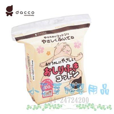 濕紙巾 §小豆芽§ 日本 大崎醫療 Osaki dacco 寶寶專用乾式棉片80入