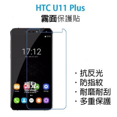 【飛兒】衝評價!HTC U11 Plus 霧面 保護貼 防指紋霧面 手機貼 抗反光 耐磨 耐刮 005