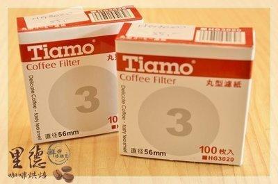 『里德咖啡烘焙王 』Tiamo HG3020 3號 丸型 濾紙 100入 適用義式摩卡壺、冰釀咖啡壺