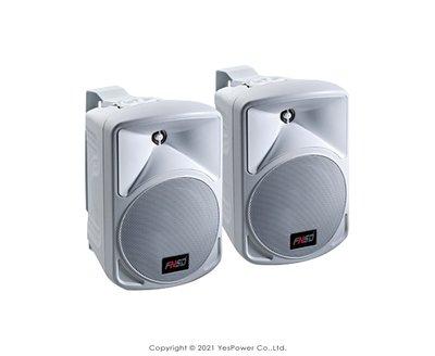 *來電優惠*HW-203 FNSD 喇叭 內建可調功率高壓變壓器,適用:卡拉OK,環繞音效或PA廣播 悅適影音
