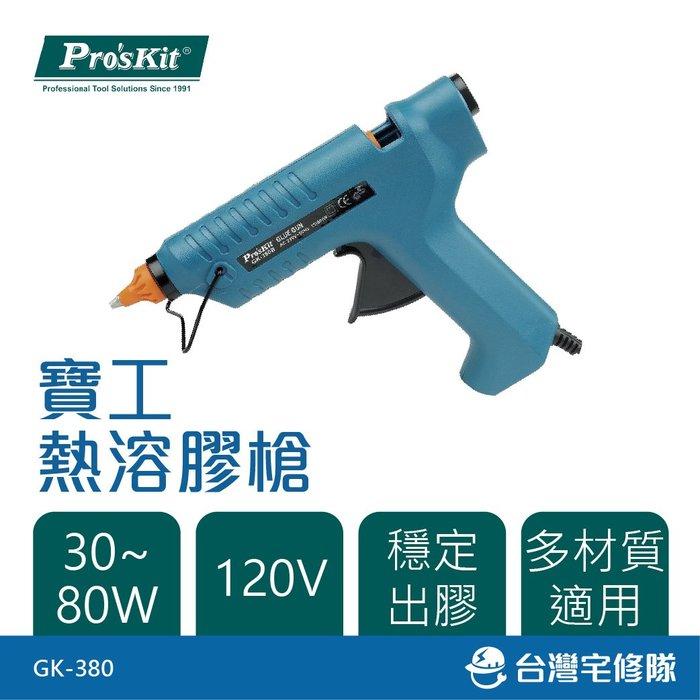 Pro'sKit 寶工 熱熔膠槍 GK-380A 熱熔槍─台灣宅修隊17ihome